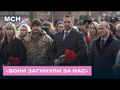 TPK MAPT: Миколаївці вшанували пам'ять Героїв Небесної Сотні