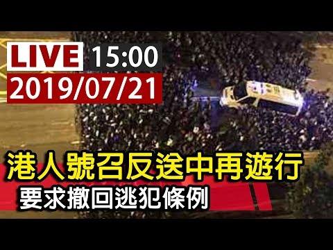 【完整公開】LIVE 港人號召反送中再遊行 要求撤回逃犯條例