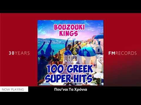 Bouzouki Kings - 100 Greek Super Hits