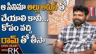 Director Sukumar About Jagadam Movie | Open Hea...