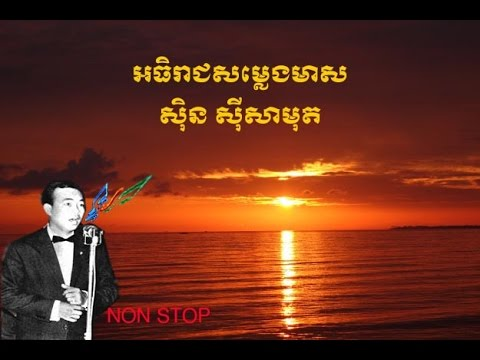 Cambodia Travel | Siem Reap Angkor Wat Travel | Cambodia Old Songs | Sin Sisamuth old song