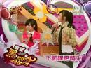 我愛黑澀會20080714(亞洲舞王)薔薔米奇搞笑PK賽