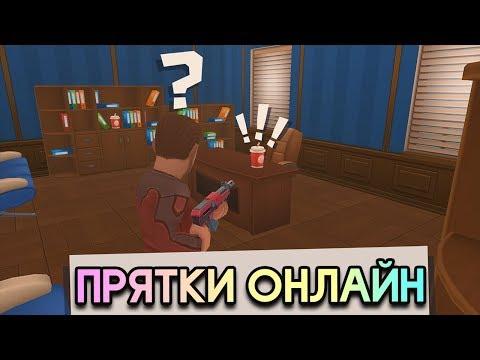 Я СТАЛ НАПИТКОМ! ПРЯТКИ ОНЛАЙН НА ТЕЛЕФОН! - Hide Online
