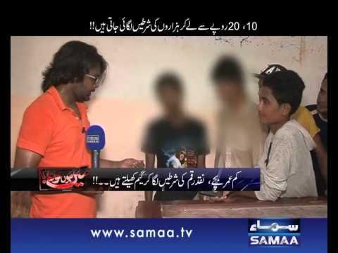 Mein Hoon Kaun, 08 August 2015 Samaa Tv