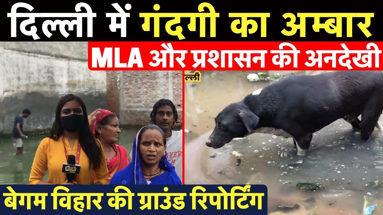 दिल्ली के गंदगी विहार में विधायक की वोटो की राजनीति से मरती जनता, बीमारियों से मरते लोग ~ Delhi News