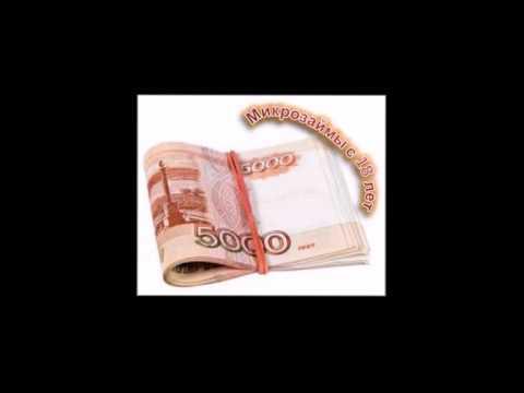 Срочные займы онлайн – быстрое получение микрозайма