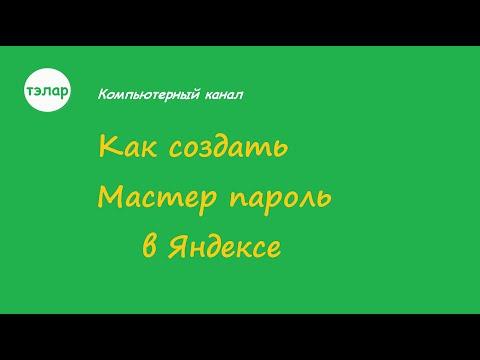 Как создать Мастер пароль в Яндексе