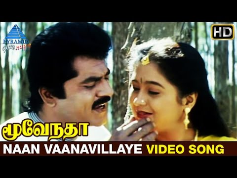 moovendar-tamil-movie-songs-hd-|-naan-vaanavillaye-video-song-|-sarathkumar-|-devayani-|-sirpy