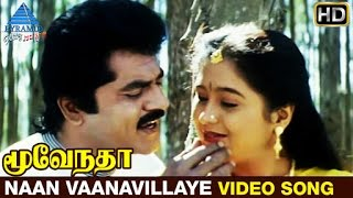 Moovendar Tamil Movie Songs HD | Naan Vaanavillaye Video Song | Sarathkumar | Devayani | Sirpy