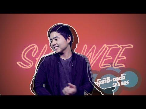 Poe Karen Song : ယု္အဲဝီထုက္ - ယွးဝီ:YER AI WEE TAO- SHA WEE ယွးဝီ: PM  MV