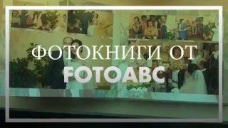 Печать фотокниг от FotoABC(Свадьбы. крестины ребенка. Юбилеи. Каталог товаров или услуг, фото с отпуска и т.п., 2016-04-01T12:23:15.000Z)
