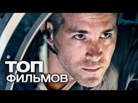 10 ФИЛЬМОВ С УЧАСТИЕМ РАЙАНА РЕЙНОЛЬДСА! - Видео онлайн