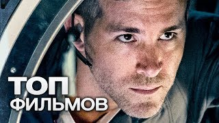 10 ФИЛЬМОВ С УЧАСТИЕМ РАЙАНА РЕЙНОЛЬДСА!
