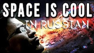 Markiplier - Space is cool на русском языке (субтитры)