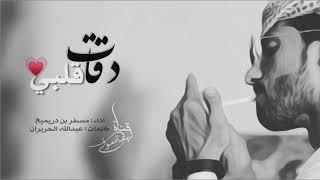 شيله يا اهل الهوى قلبي له ايام ملتاع || شيله دقات قلبي ❤️ اداء : مسفر بن دريميح