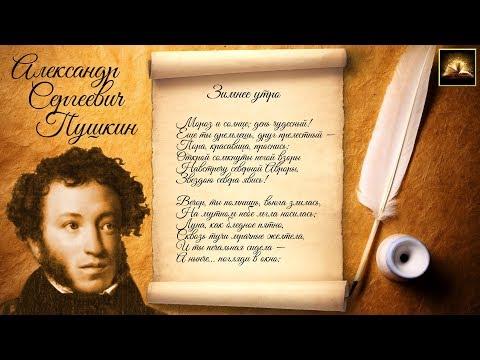 """Стихотворение А.С. Пушкин """"Зимнее утро"""" (Стихи Русских Поэтов) Аудио Стихи Слушать Онлайн"""