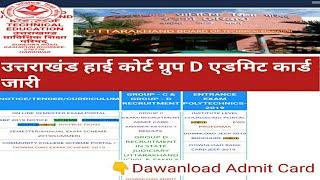 Uttarakhand High Court Group-D Admit Card Dawanload