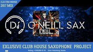 ЛУЧШАЯ КЛУБНАЯ МУЗЫКА. O'Neill - Electro Pop House [2017 Sax Mix]