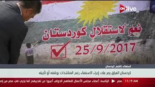 المحكمة الاتحادية في العراق توافق على طلب العبادي تعليق استفتاء كردستان