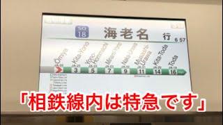 【自動放送】相鉄線直通「海老名行き」E233系/相鉄線内特急