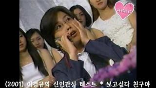 Lee Sun Hee(이선희) * 이경규의 신인간성 테스트 - 보고싶다 친구야 (2001)