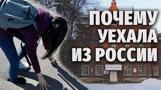 ПОЧЕМУ Я УЕХАЛА ИЗ РОССИИ? | Истории из моей жизни в России смотреть онлайн в хорошем качестве - VIDEOOO