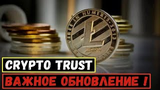 CRYPTO TRUST EXCHANGE - ВАЖНОЕ ОБНОВЛЕНИЕ В ИНВЕСТИЦИОННОМ ПРОЕКТЕ !