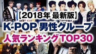 【韓国】K-POP 男性グループ人気ランキング TOP30!【2018年最新版】