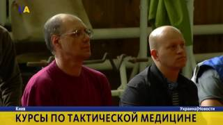 Курсы по тактической медицине становятся всё более популярными среди украинцев(, 2016-10-02T14:25:35.000Z)