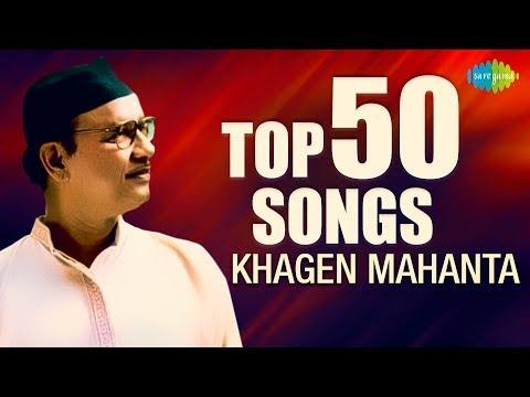 Top 50 songs of Khagen Mahanta   Assamese   One Stop Jukebox