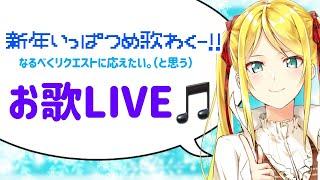 【LIVE】なるべくリクエストに応える!!お歌枠【双葉汐音】