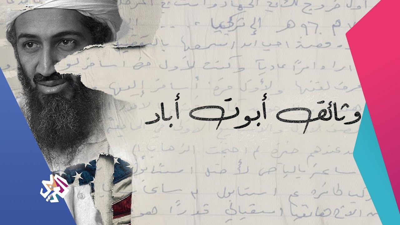 Download وثائق بن لادن في أبوت أباد   مذكّرات
