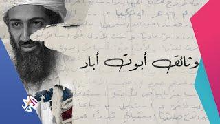 وثائق بن لادن في أبوت أباد | مذكّرات