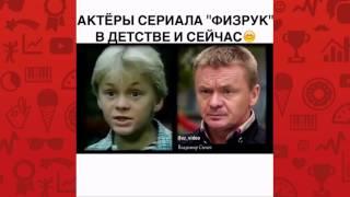 """Актёры сериала """"Физрук"""" в детстве и сейчас"""