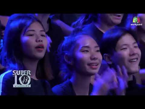 SUPER 10 | ซูเปอร์เท็น | EP.13 | 28 เม.ย. 61 Full HD