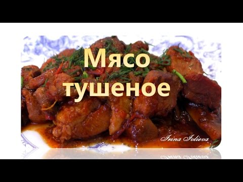 Мясо тушеное с грибами и сладким перцем ВКУСНОЕ МЕНЮ. РЕЦЕПТЫ