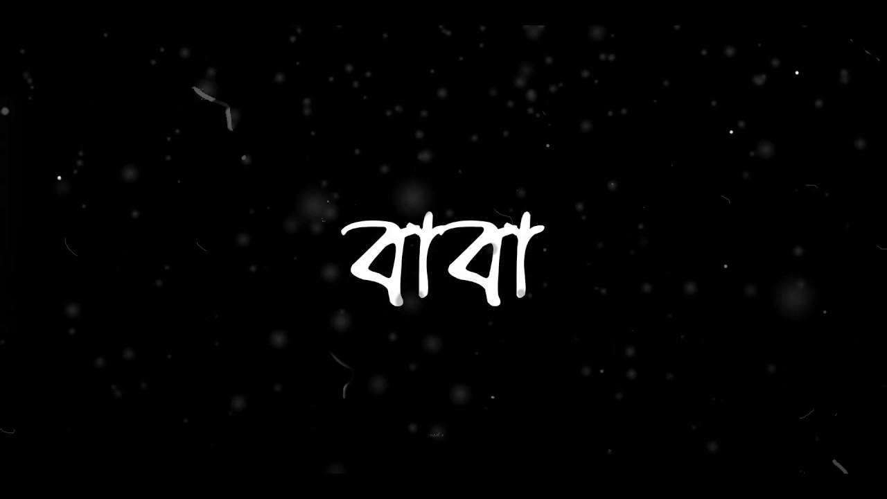 Download Baba(বাবা) | GR Tanmoy | Bangla Rap Song 2019 | Official Audio