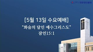 """[5월 13일 수요예배]잠15:1""""화술의 달인…"""