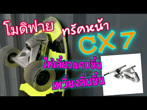 Truck cx7 modify ปรับแต่งทรัคหน้าให้เลี้ยวแคบขึ้น เหวี่ยงลื่น อย่างมันส์