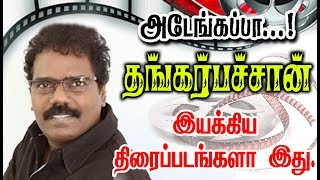 Director Thangar Bachan Given So Many Hits For Tamil Cinema  List Here With Poster.