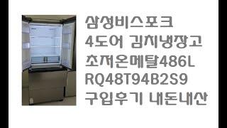 삼성비스포크4도어김치냉…
