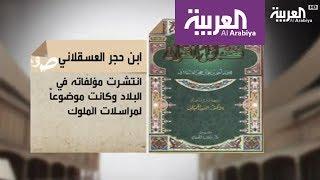 موسوعة العربية: ابن حجر العسقلاني