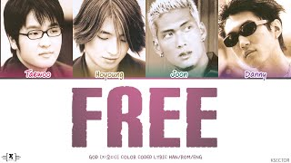 god (지오디) - Free (자유) Lyrics [Color Coded Han/Rom/Eng]