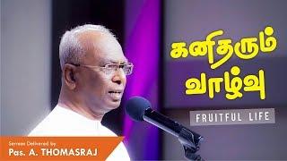 'Fruitful Life' - Tamil Christian Sermon | Pas A.Thomasraj |16 July 2017