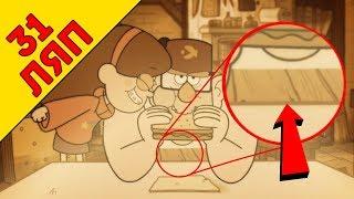 ГДЕ ЖИВОТ? 31 ляп Гравити Фолз / Gravity Falls