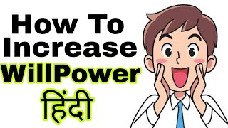 WillPower कैसे बढ़ाये | 4 Hacks To Increase Your WillPower To Accomplish Anything