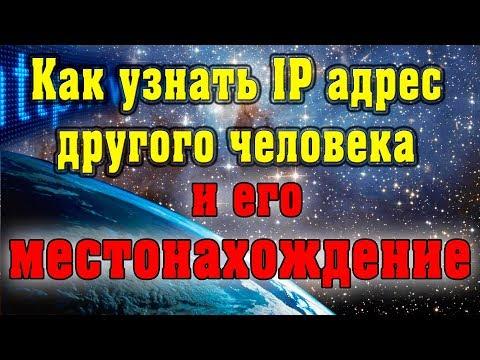 Как найти человека по IP адресу, определяем местоположение