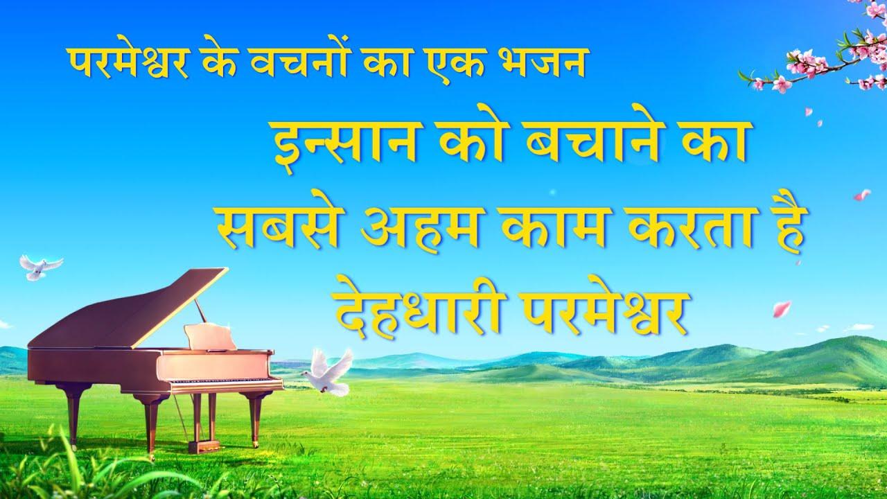 Hindi Christian Song | इन्सान को बचाने का सबसे अहम काम करता है देहधारी परमेश्वर (Lyrics)