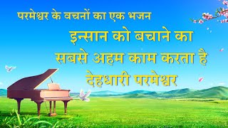 Hindi Christian Worship Song | इन्सान को बचाने का सबसे अहम काम करता है देहधारी परमेश्वर (Lyrics)