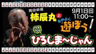9月1日(日)生放送決定!2012年2月に産声を上げたネット配信麻雀番組とし...